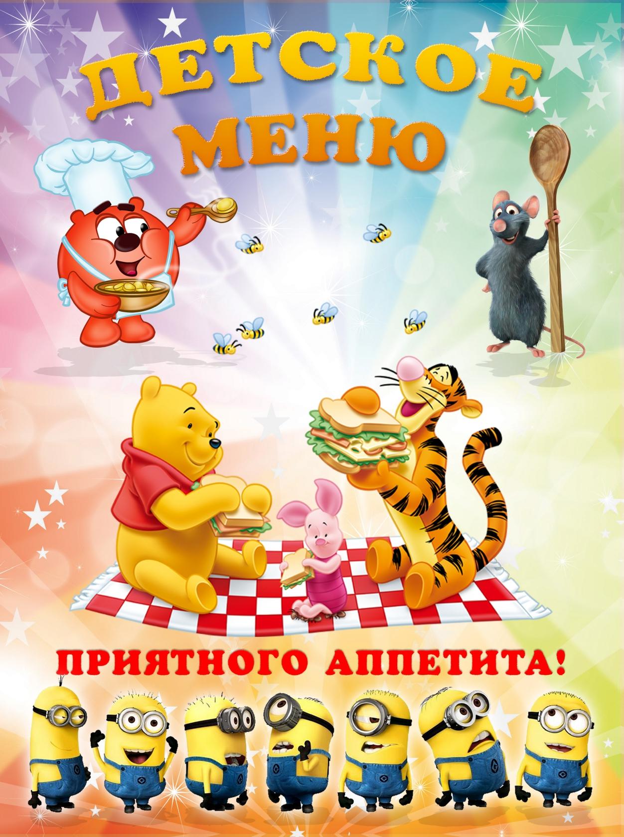 детское меню фото