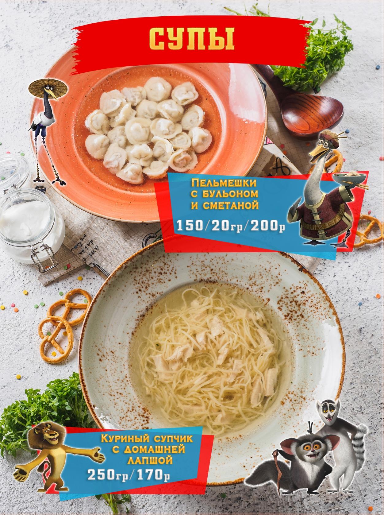 детское меню супы