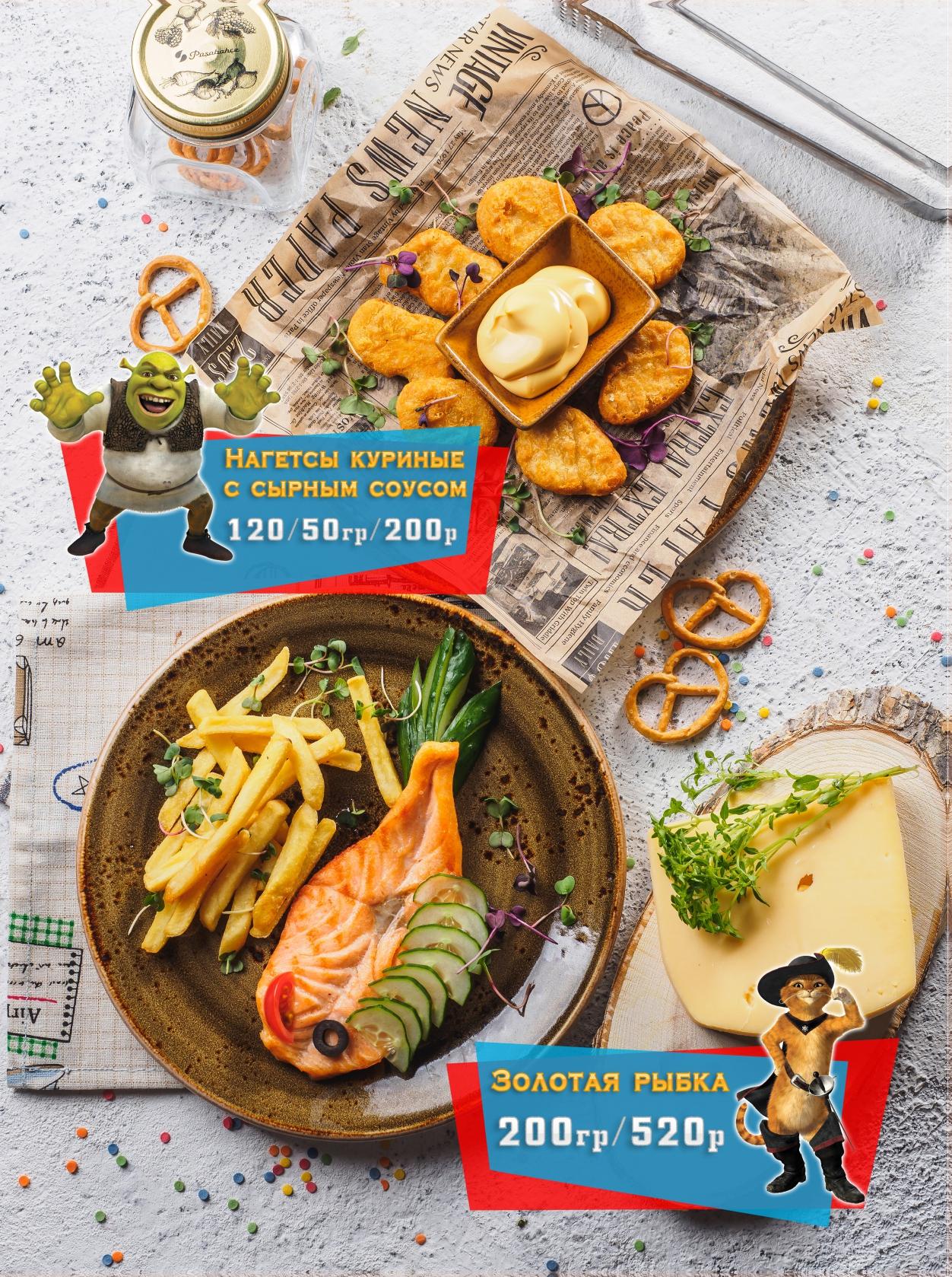 детское меню горячие блюда фото