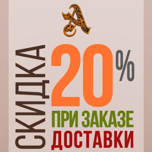 Скидка 20% при заказе доставки